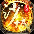 沙城之战BT版 V1.0.0 苹果版