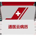 通医云病历 V2.2.1 安卓版