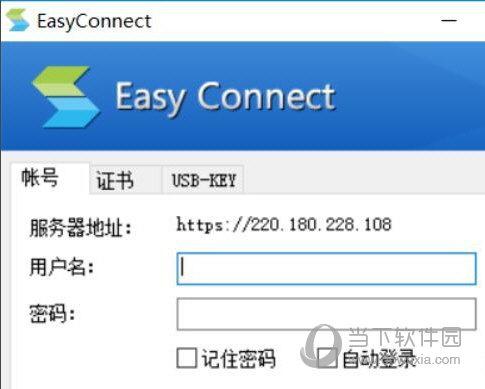 EasyConnect电脑客户端