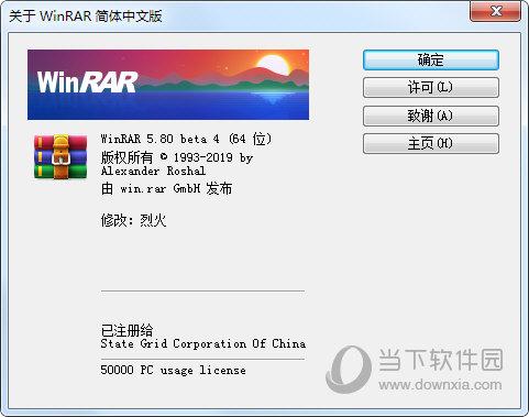 WinRAR5.8烈火破解版