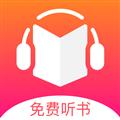 免费听书王 V1.5.4 安卓版