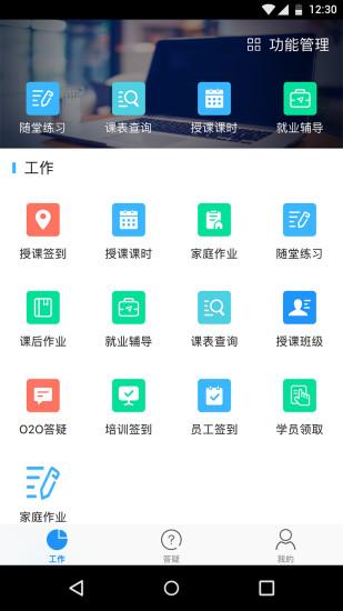仁和教师 V1.7.14 安卓版截图4
