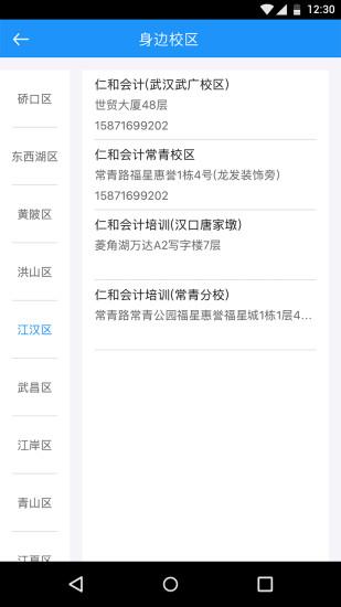 仁和教师 V1.7.14 安卓版截图2