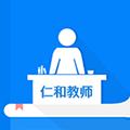 仁和教师 V1.7.5 安卓版