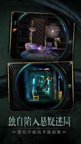 迷室:往逝 V1.0.0 安卓版截图3
