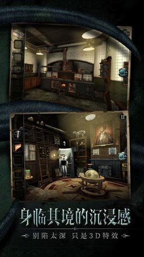 迷室:往逝 V1.0.0 安卓版截图5