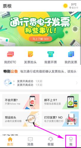 票根app界面