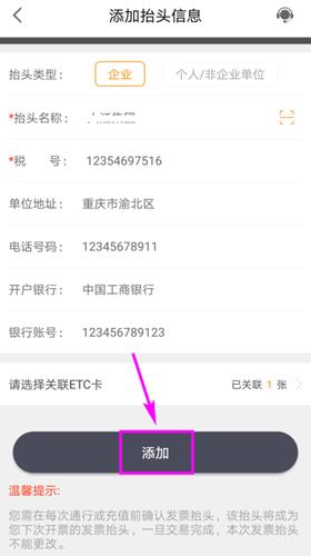 票根app添加抬头信息界面