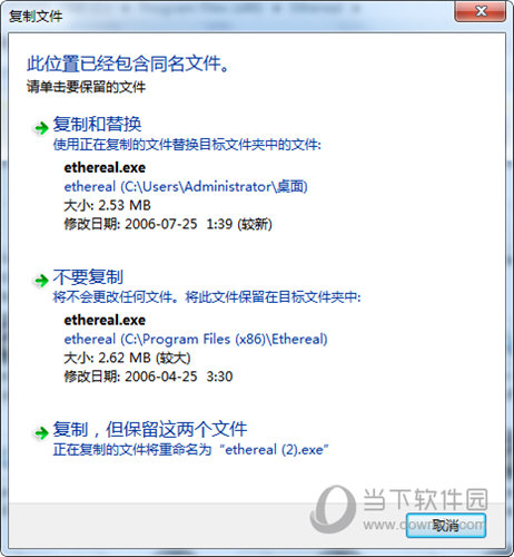 Ethereal中文版