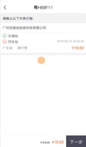 票根app打印发票确认界面