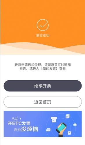 票根app开票完成界面