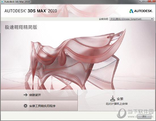 3dmax2019精简版