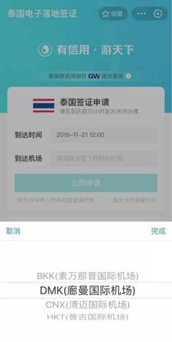 支付宝泰国落地签飞机航班选择