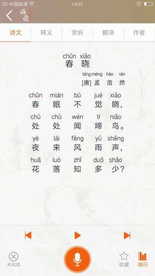 古诗词诵读 V1.0.12 安卓版截图3