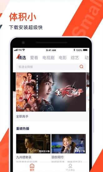 腾讯视频极速版永不升级版 V2.0.0.20105 安卓版截图1