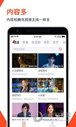 腾讯视频极速版2.0去广告版