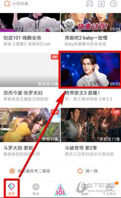 腾讯视频极速版电脑版下载