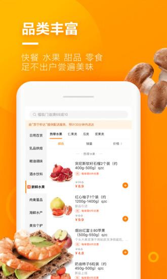 苏宁小店最新版 V4.2.2 安卓官方版截图4