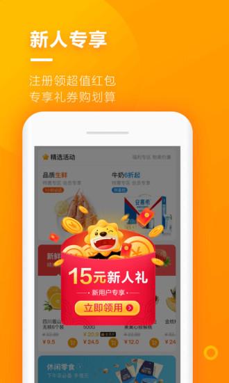 苏宁小店最新版 V4.2.2 安卓官方版截图2