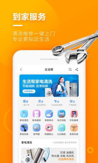 苏宁小店最新版 V4.2.2 安卓官方版截图5