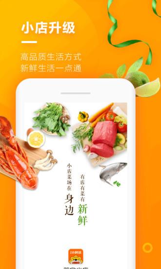 苏宁小店最新版 V4.2.2 安卓官方版截图1