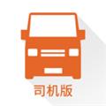 货拉拉司机版 V5.9.15 安卓版