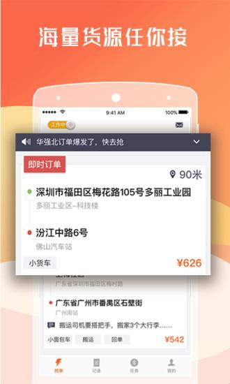 货拉拉司机版 V5.9.15 安卓版截图5