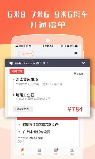 货拉拉司机版 V5.9.15 安卓版截图2