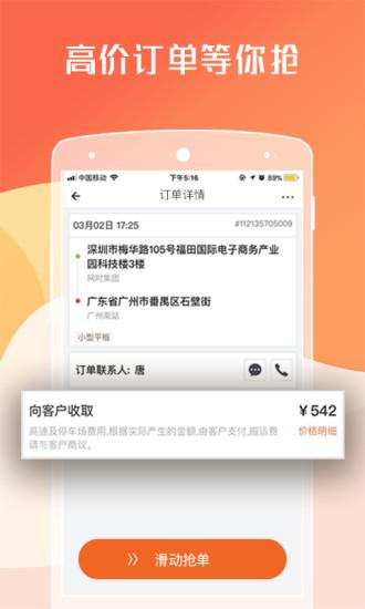 货拉拉司机版 V5.9.15 安卓版截图3