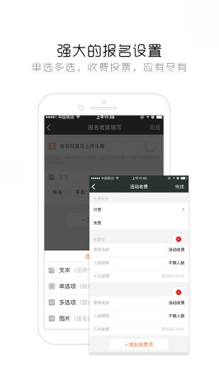 签到家 V2021.09.15 安卓版截图2