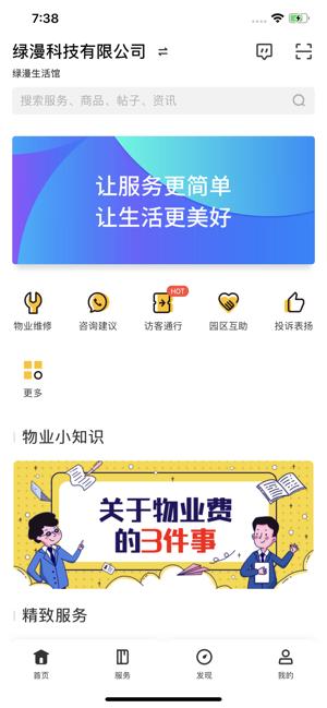 一米魔方 V1.12 安卓版截图4