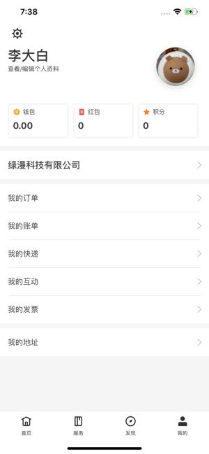 一米魔方 V1.12 安卓版截图2