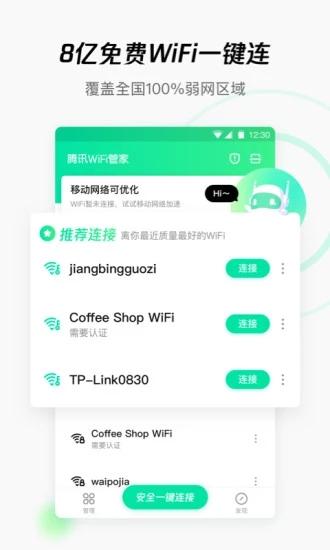 腾讯WiFi管家 V3.9.1 安卓版截图4