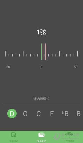 智能古筝调音器APP