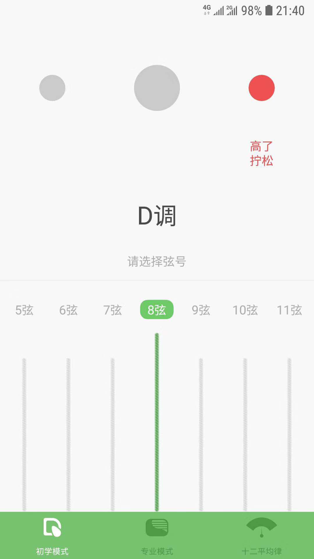 智能古筝调音器 V1.2.21 安卓版截图1