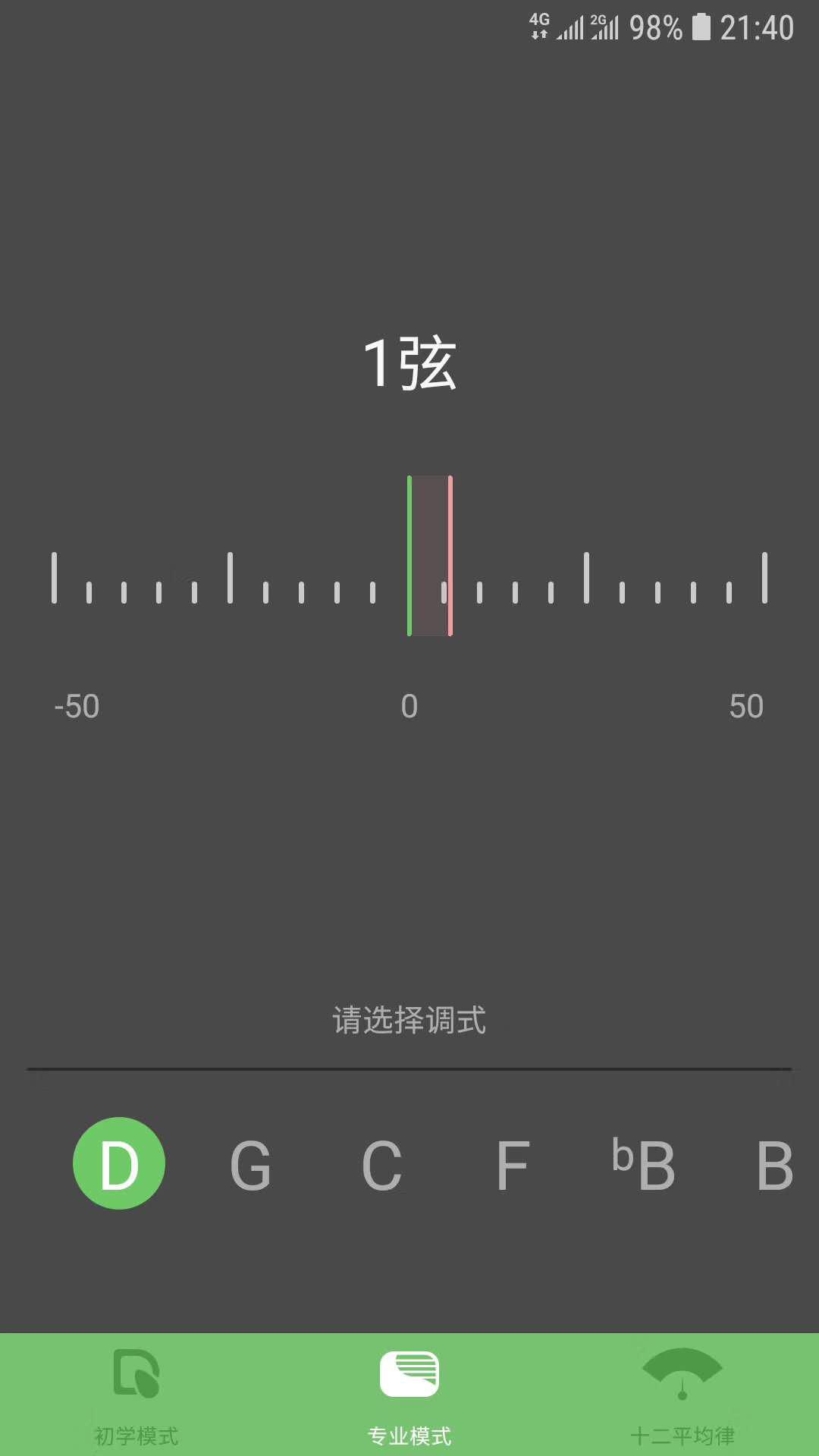 智能古筝调音器 V1.2.21 安卓版截图2