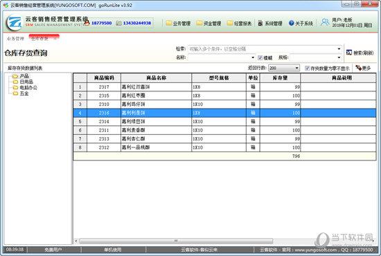 云客销售经营管理系统