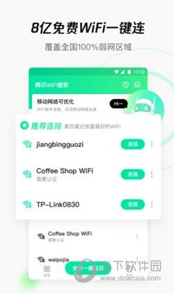 腾讯WiFi管家显密码版