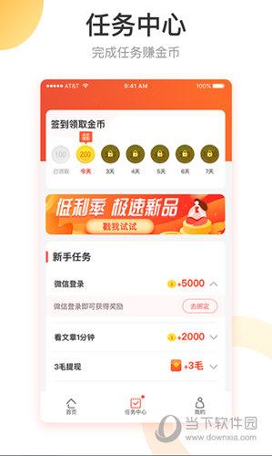 红包盒子app