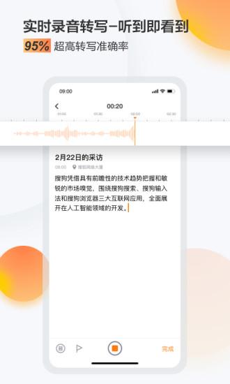 搜狗录音助手 V3.1.1 安卓版截图1