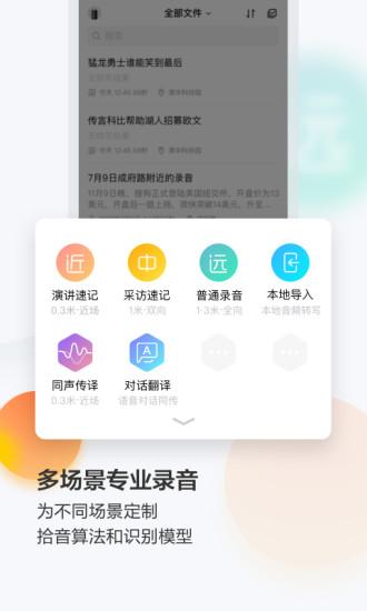 搜狗录音助手 V3.1.1 安卓版截图4