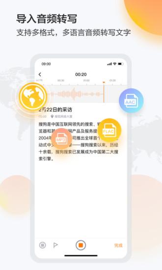 搜狗录音助手 V3.1.1 安卓版截图3