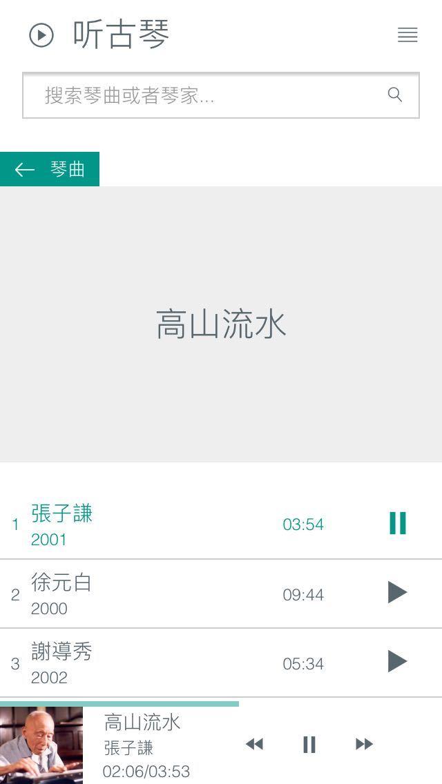 听古琴 V1.1 安卓版截图3