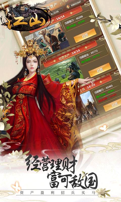 江山BT版 V1.0.0 安卓版截图4