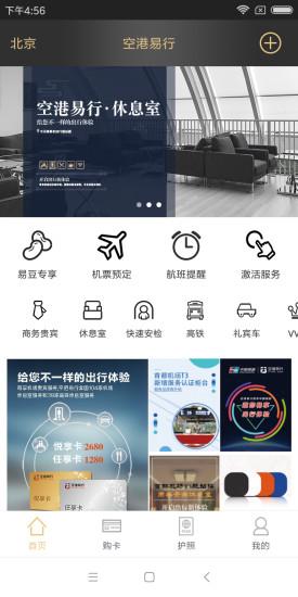 空港易行 V4.0.9 安卓版截图1