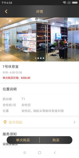 空港易行 V4.0.9 安卓版截图3
