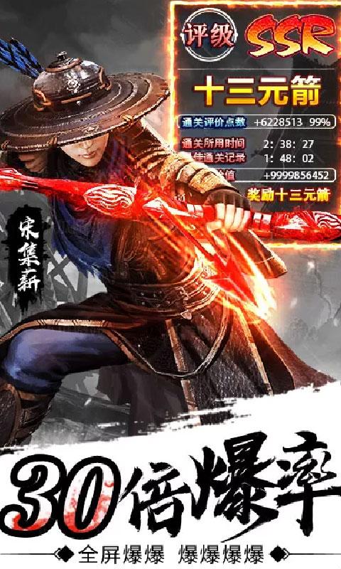 诛剑奇侠传超V版 V1.10 安卓版截图2