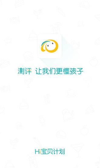 Hi宝贝计划 V4.0 安卓版截图1