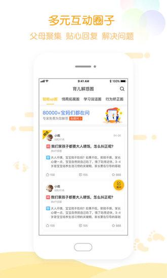 Hi宝贝计划 V4.0 安卓版截图5