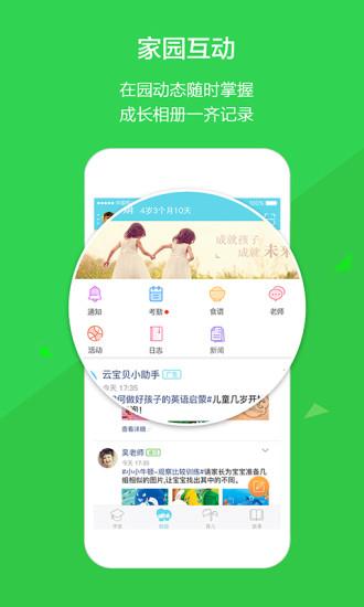 云宝贝家长版 V1.9.8 安卓版截图2